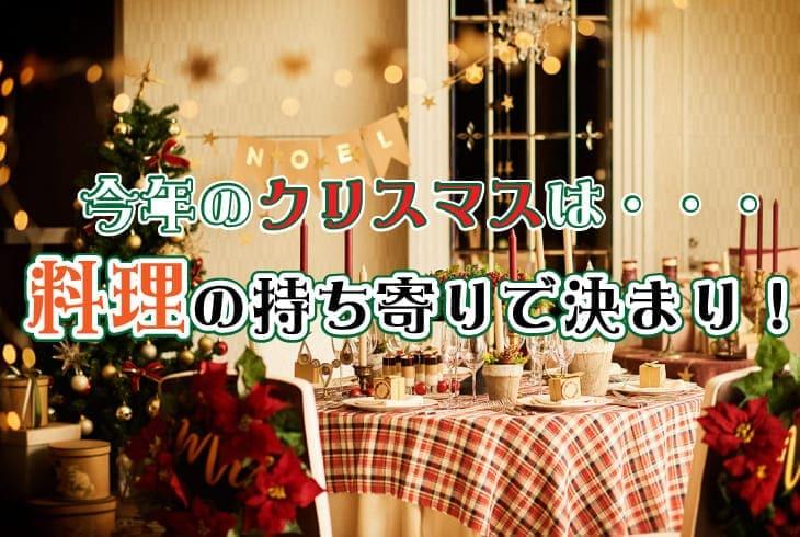 今年のクリスマスは料理の持ち寄りパーティーで決まり!