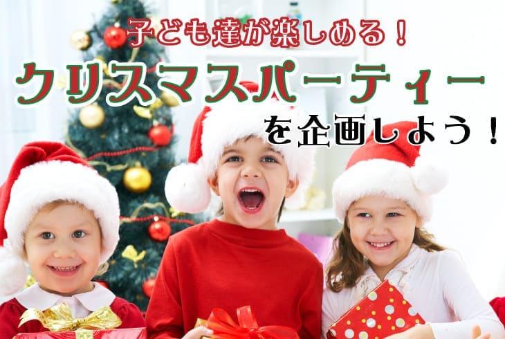 子供たちが楽しめるクリスマスパーティーを企画しよう!