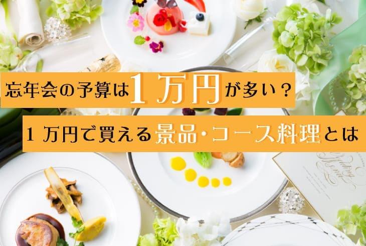 忘年会の予算は一万円が多い?1万円で買える景品・コース料理とは
