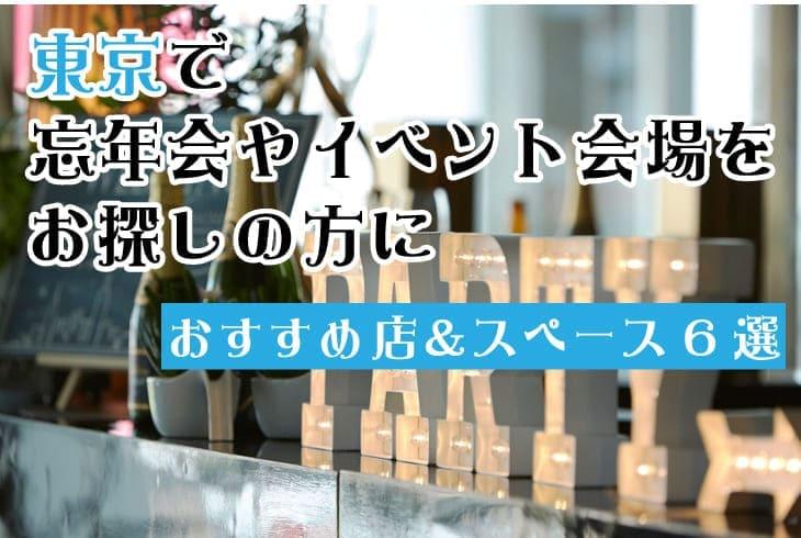 【下書き/画像待ち】東京で忘年会やイベント会場をお探しの方に勧める店&スペース6選