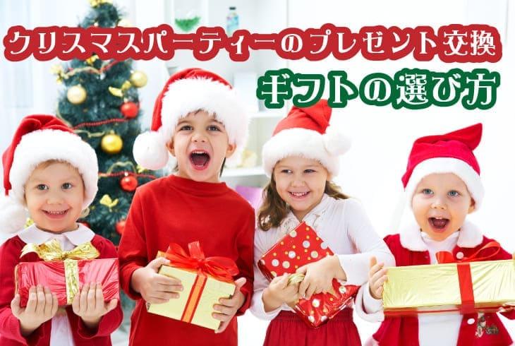 クリスマスパーティーのプレゼント交換に出すギフトの選び方