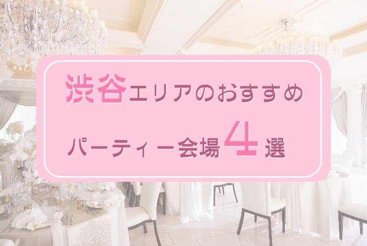 (アイキャッチ未設定)渋谷エリアのおすすめパーティー会場4選