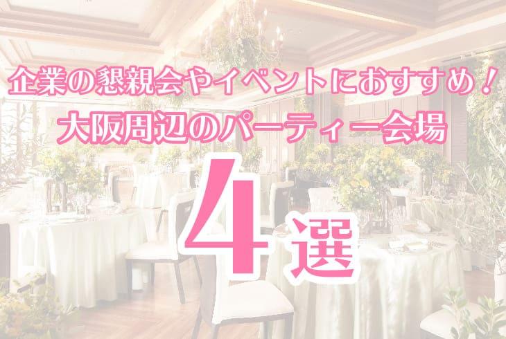 企業の懇親会やイベントにおすすめ!大阪駅周辺のパーティー会場4選