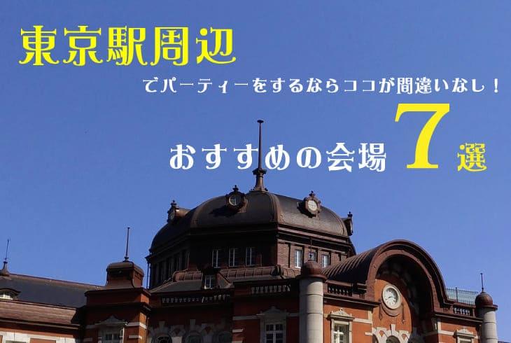 東京駅周辺でパーティーパーティーするならココが間違いなし!おすすめの会場7選