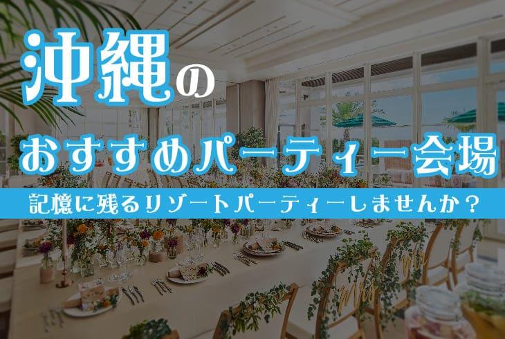 沖縄のおすすめパーティー会場!記憶に残るリゾートパーティーしませんか?