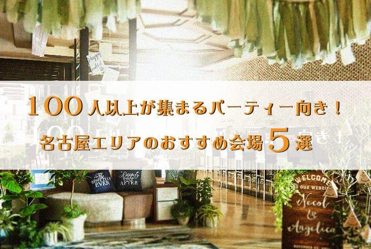 100人以上が集まるパーティー向き!名古屋エリアのおすすめ会場5選