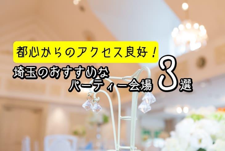 都心からのアクセス良好!埼玉のおすすめなパーティー会場3選