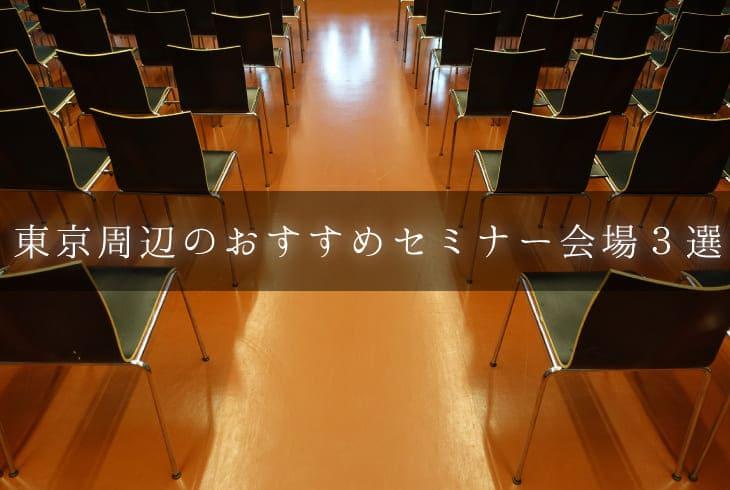 東京駅周辺のおすすめセミナー会場3選