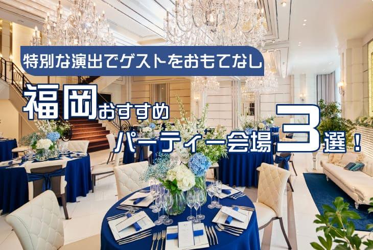 福岡のおすすめパーティー会場3選!特別な演出でゲストをおもてなし