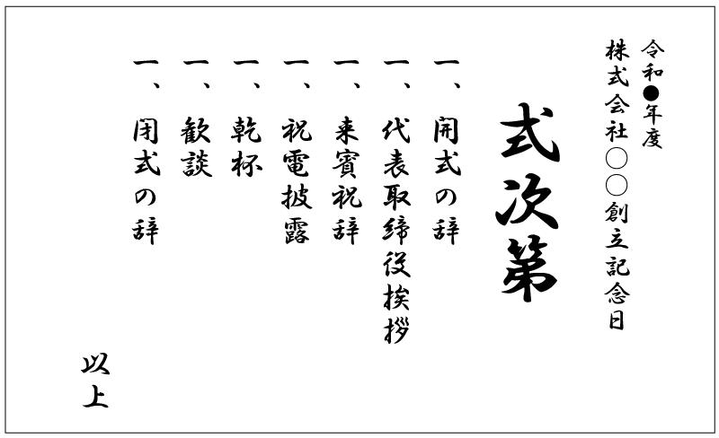 (縦)創立記念日祝賀会の式次第テンプレート