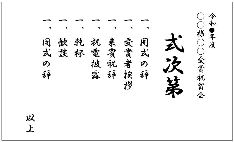 (縦)受賞祝賀会の式次第テンプレ―ト