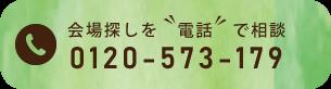 電話での問い合わせボタン
