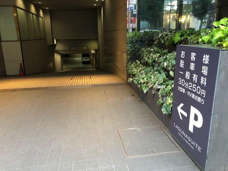 ラグナスイート名古屋 駐車場