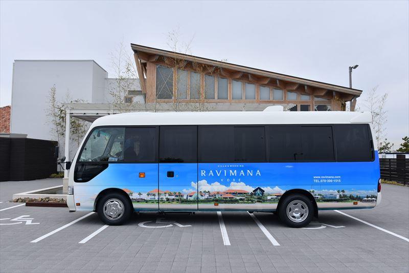 ラヴィマーナ神戸 シャトルバス