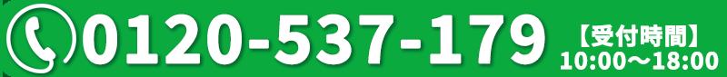 エスクリ電話番号