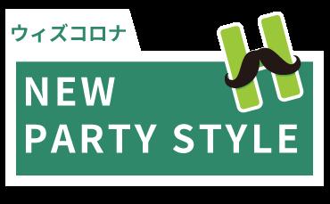ウィズコロナNEW PARTY STYLE
