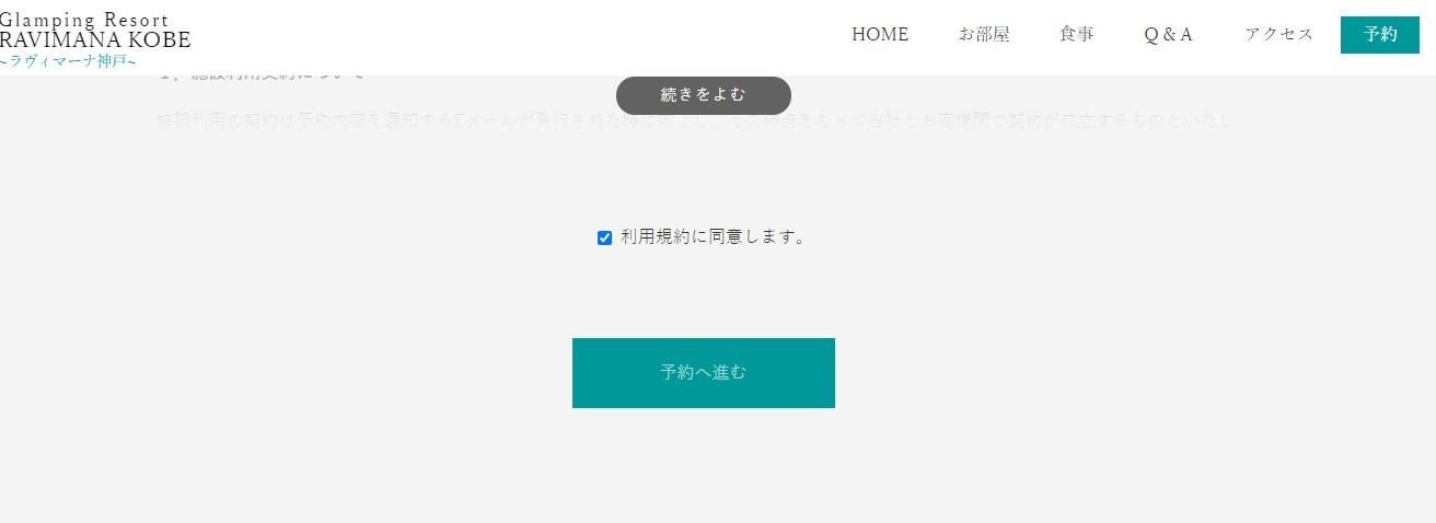 ラヴィマーナ神戸のWeb予約画面