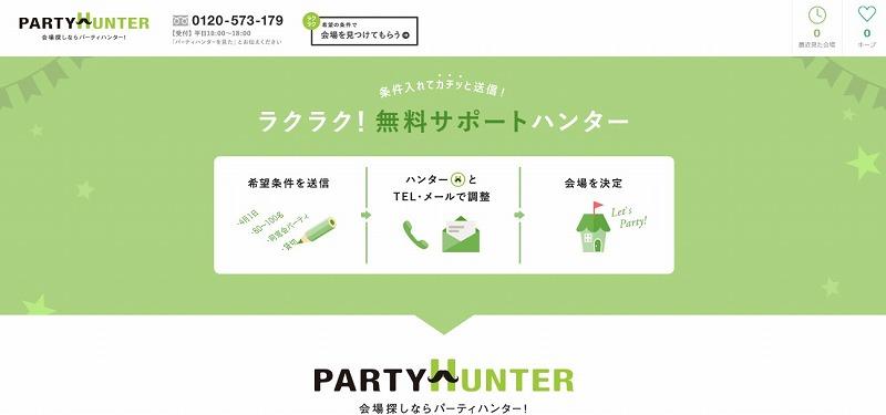 パーティーハンター トップページ