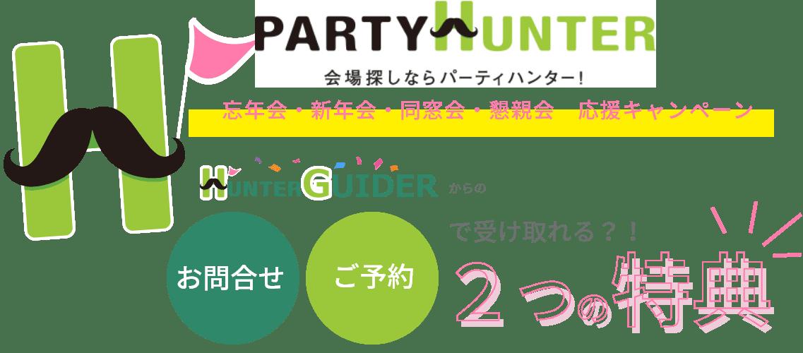 忘年会・新年会・同窓会・懇親会応援キャンペーン