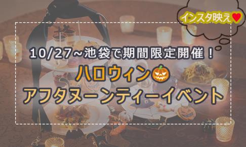10/27~池袋で期間限定開催!ハロウィンアフタヌーンティーイベント